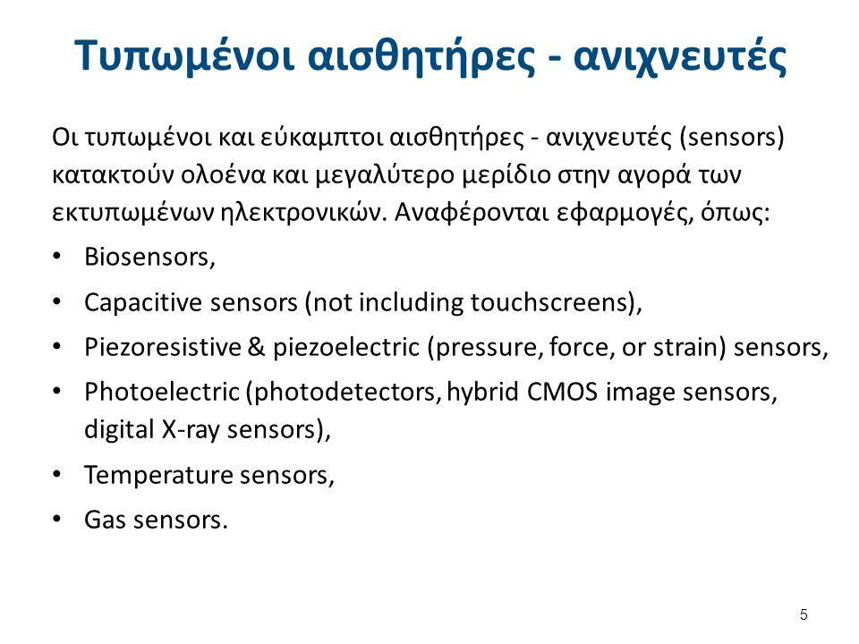 Οι τυπωμένοι και εύκαμπτοι αισθητήρες - ανιχνευτές (sensors) κατακτούν ολοένα και μεγαλύτερο μερίδιο στην αγορά των εκτυπωμένων ηλεκτρονικών. Αναφέρον