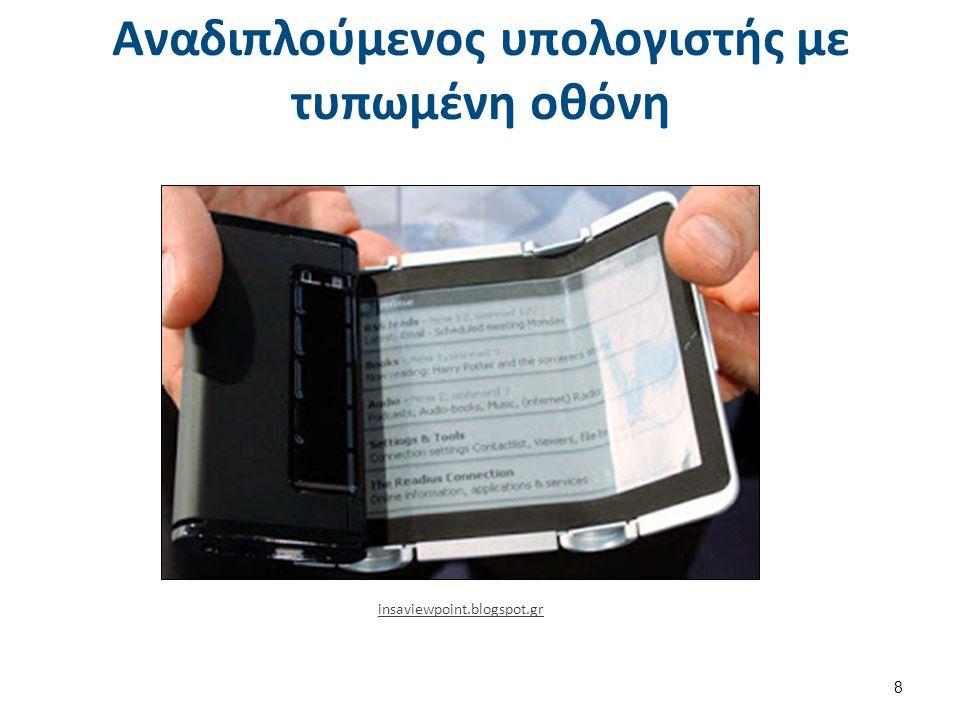 Το κινητό τηλέφωνο του μέλλοντος insaviewpoint.blogspot.gr 9