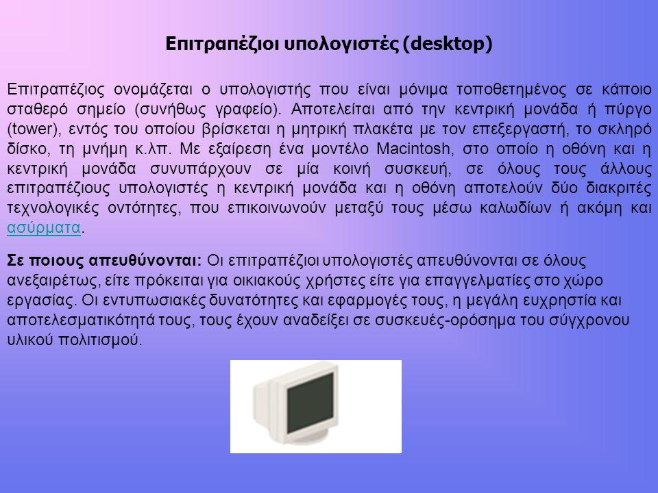 ΥΛΙΚΟ-ΠΕΡΙΦΕΡΕΙΑΚΕΣ ΣΥΣΚΕΥΕΣ ΚΥΡΙΑ ΜΝΗΜΗ Η Κύρια Μνήμη ή κεντρική ( main memory ) είναι η μνήμη στην οποία αποθηκεύονται προσωρινά τα δεδομένα και το πρόγραμμα για την επεξεργασία τους.