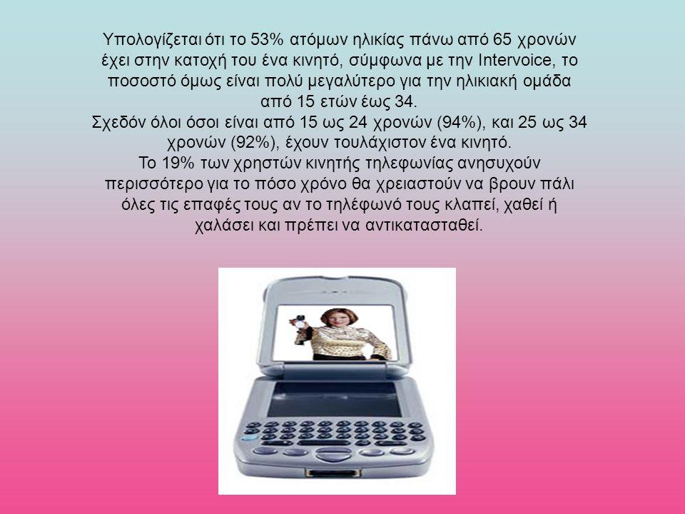 Υπολογίζεται ότι το 53% ατόμων ηλικίας πάνω από 65 χρονών έχει στην κατοχή του ένα κινητό, σύμφωνα με την Intervoice, το ποσοστό όμως είναι πολύ μεγαλ