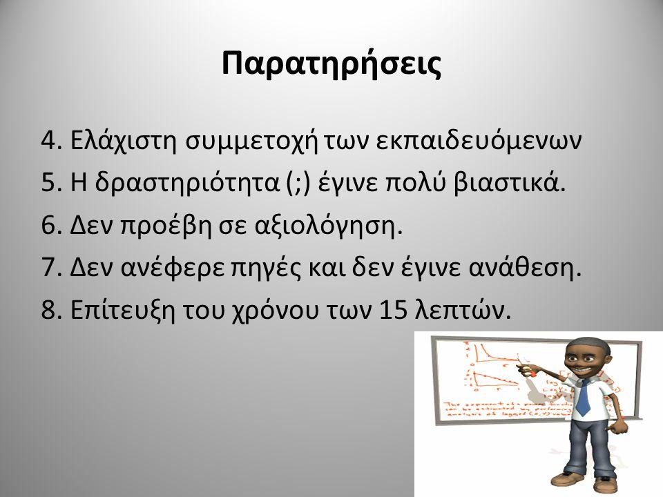 Παρατηρήσεις 4. Ελάχιστη συμμετοχή των εκπαιδευόμενων 5.