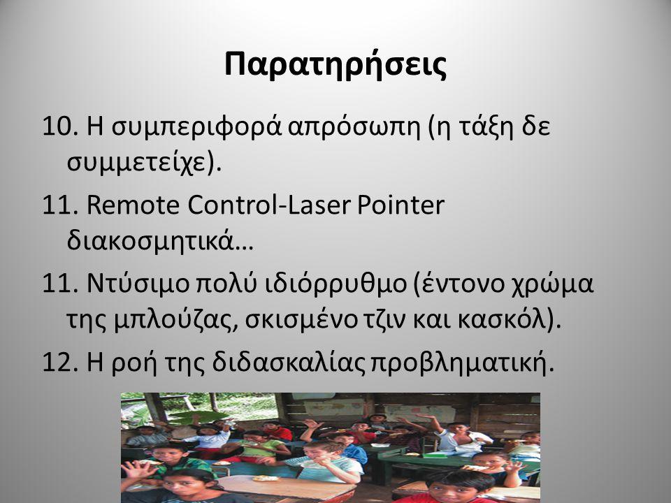 Παρατηρήσεις 10. Η συμπεριφορά απρόσωπη (η τάξη δε συμμετείχε). 11. Remote Control-Laser Pointer διακοσμητικά… 11. Ντύσιμο πολύ ιδιόρρυθμο (έντονο χρώ