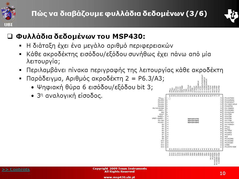 UBI >> Contents Copyright 2009 Texas Instruments All Rights Reserved www.msp430.ubi.pt 10 Πώς να διαβάζουμε φυλλάδια δεδομένων (3/6)  Φυλλάδια δεδομέ