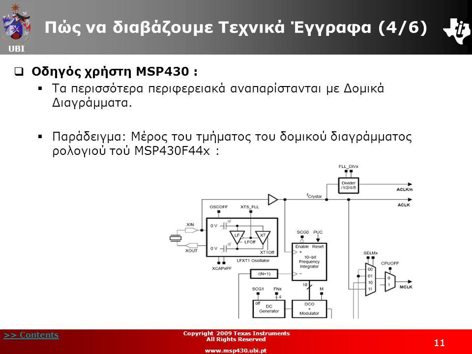 UBI >> Contents Copyright 2009 Texas Instruments All Rights Reserved www.msp430.ubi.pt 11 Πώς να διαβάζουμε Τεχνικά Έγγραφα (4/6)  Οδηγός χρήστη MSP4