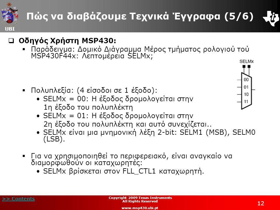 UBI >> Contents Copyright 2009 Texas Instruments All Rights Reserved www.msp430.ubi.pt 12 Πώς να διαβάζουμε Τεχνικά Έγγραφα (5/6)  Οδηγός Χρήστη MSP4