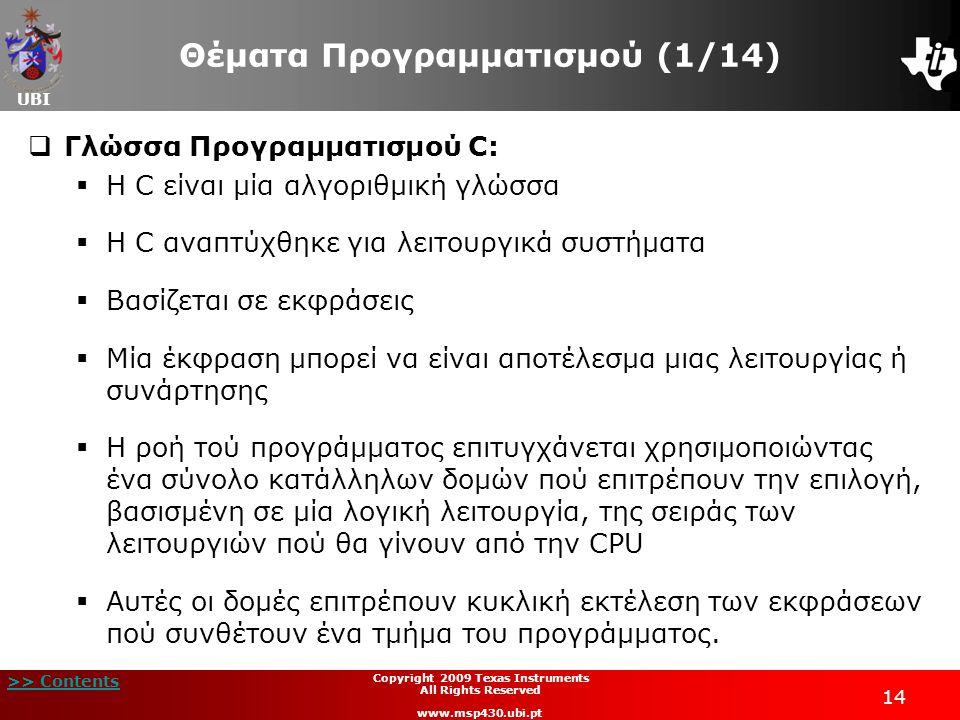 UBI >> Contents Copyright 2009 Texas Instruments All Rights Reserved www.msp430.ubi.pt 14 Θέματα Προγραμματισμού (1/14)  Γλώσσα Προγραμματισμού C: 