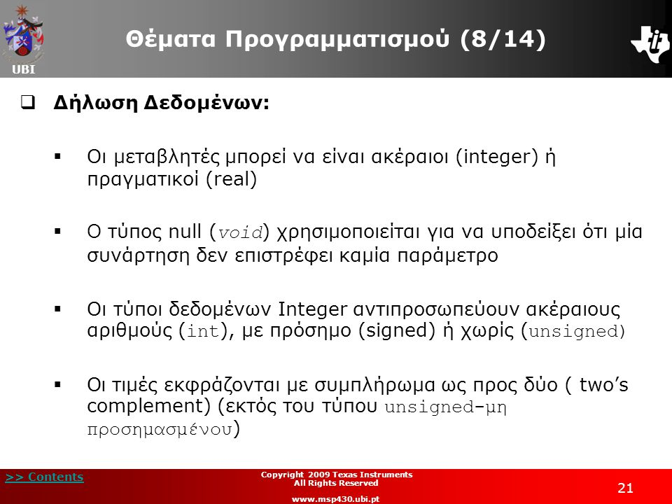 UBI >> Contents Copyright 2009 Texas Instruments All Rights Reserved www.msp430.ubi.pt 21 Θέματα Προγραμματισμού (8/14)  Δήλωση Δεδομένων:  Οι μεταβ