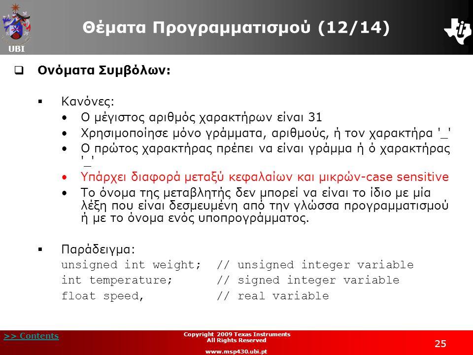 UBI >> Contents Copyright 2009 Texas Instruments All Rights Reserved www.msp430.ubi.pt 25 Θέματα Προγραμματισμού (12/14)  Ονόματα Συμβόλων:  Κανόνες