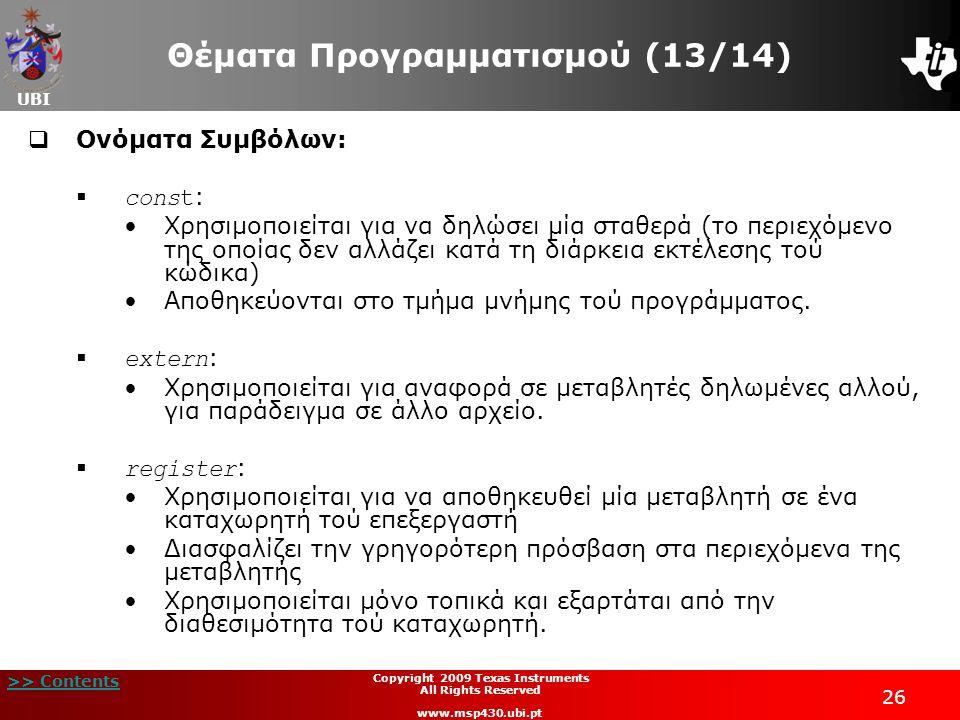 UBI >> Contents Copyright 2009 Texas Instruments All Rights Reserved www.msp430.ubi.pt 26 Θέματα Προγραμματισμού (13/14)  Ονόματα Συμβόλων:  const :