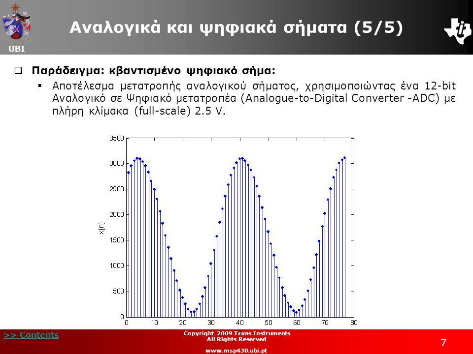 UBI >> Contents Copyright 2009 Texas Instruments All Rights Reserved www.msp430.ubi.pt 7 Αναλογικά και ψηφιακά σήματα (5/5)  Παράδειγμα: κβαντισμένο