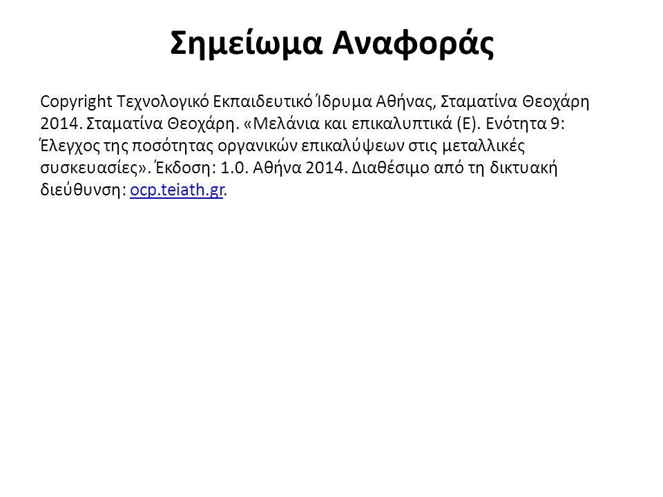 Σημείωμα Αναφοράς Copyright Τεχνολογικό Εκπαιδευτικό Ίδρυμα Αθήνας, Σταματίνα Θεοχάρη 2014.
