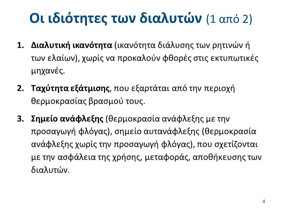 Οι ιδιότητες των διαλυτών (1 από 2) 1.Διαλυτική ικανότητα (ικανότητα διάλυσης των ρητινών ή των ελαίων), χωρίς να προκαλούν φθορές στις εκτυπωτικές μη