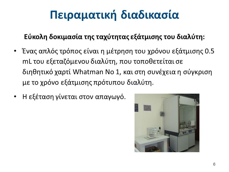 Πίνακας μετρήσεων - αποτελεσμάτων ΔιαλύτηςΧρόνος εξάτμισης (sec) Νερό Ακετόνη Οινόπνευμα (αιθανόλη) Ισοπροπανόλη Καθαρή βενζίνη (μίγμα Υ/Α) White Spirit 7