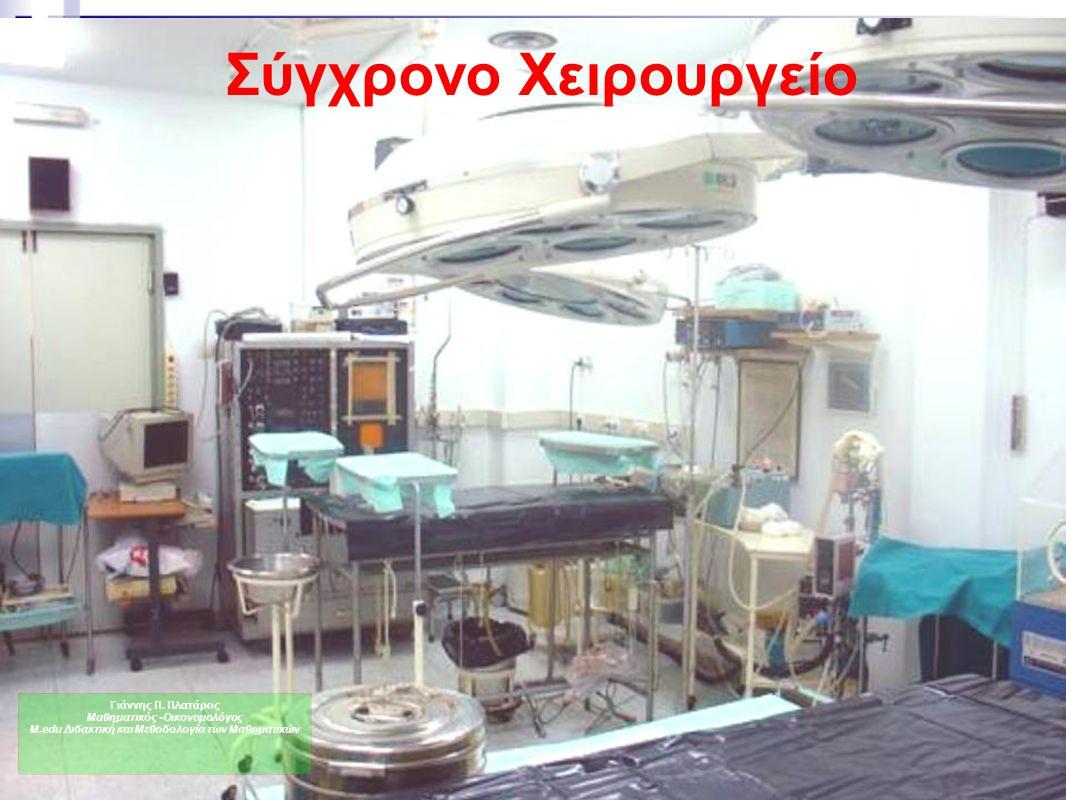 Σύγχρονο Χειρουργείο Γιάννης Π. Πλατάρος Μαθηματικός -Οικονομολόγος Μ.edu Διδακτική και Μεθοδολογία των Μαθηματικών