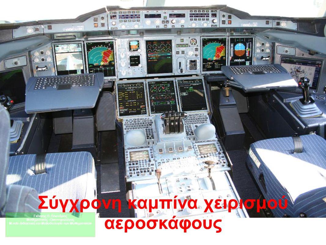 Σύγχρονη καμπίνα χειρισμού αεροσκάφους Γιάννης Π. Πλατάρος Μαθηματικός -Οικονομολόγος Μ.edu Διδακτική και Μεθοδολογία των Μαθηματικών