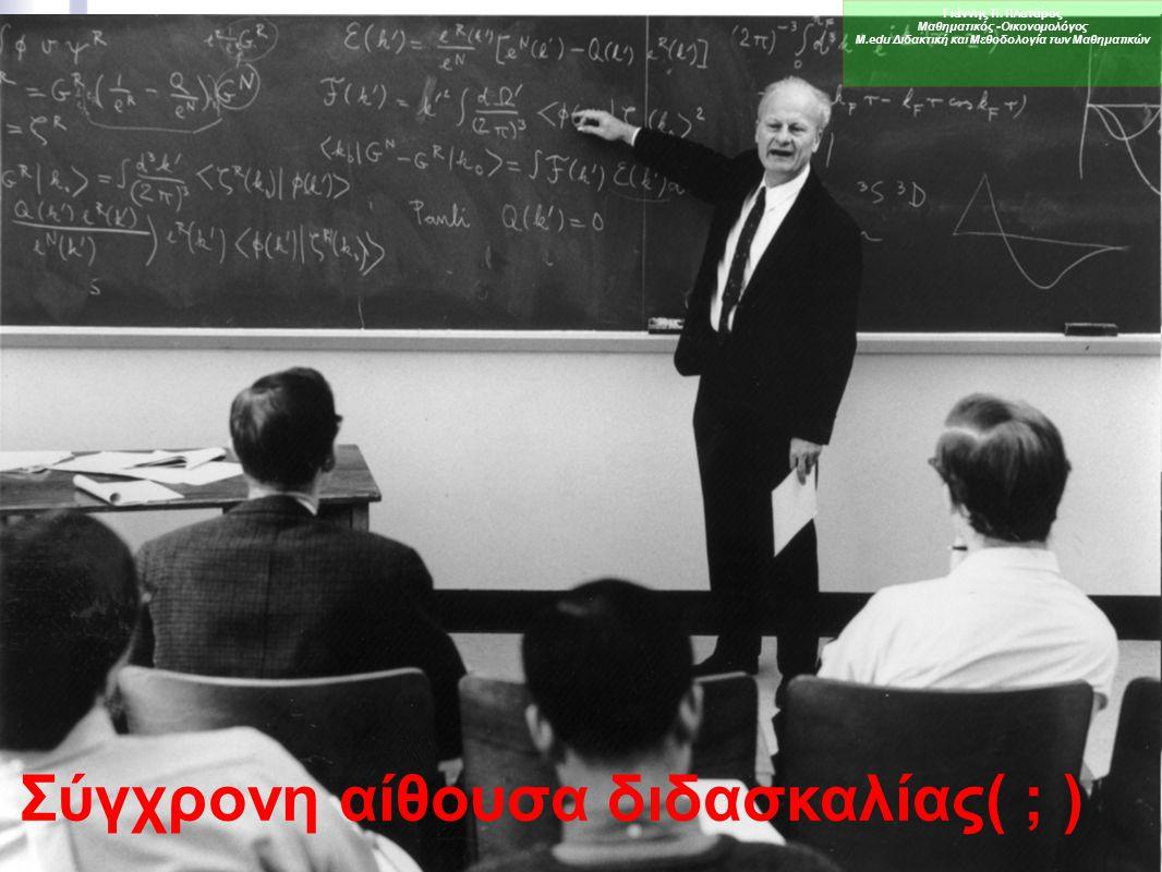 Σύγχρονη αίθουσα διδασκαλίας( ; ) Γιάννης Π. Πλατάρος Μαθηματικός -Οικονομολόγος Μ.edu Διδακτική και Μεθοδολογία των Μαθηματικών