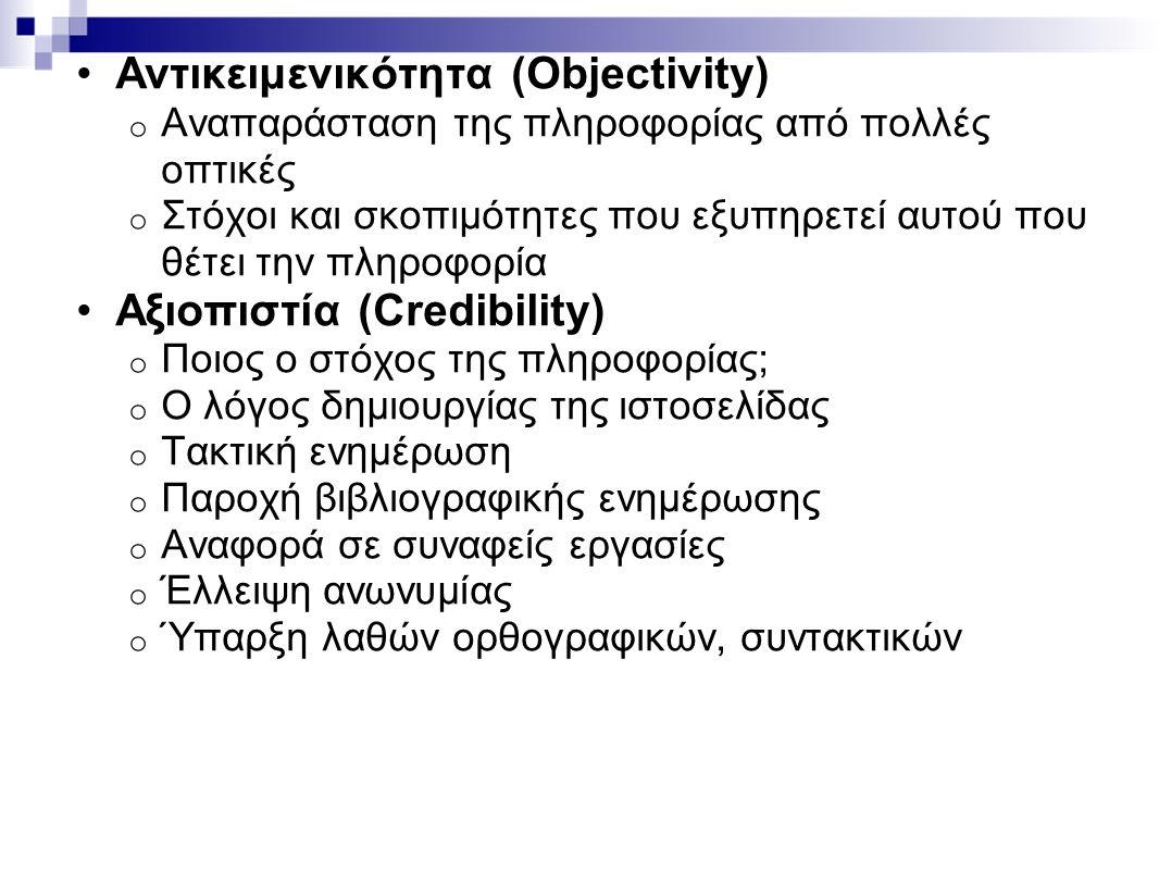 Αντικειμενικότητα (Objectivity) o Αναπαράσταση της πληροφορίας από πολλές οπτικές o Στόχοι και σκοπιμότητες που εξυπηρετεί αυτού που θέτει την πληροφο