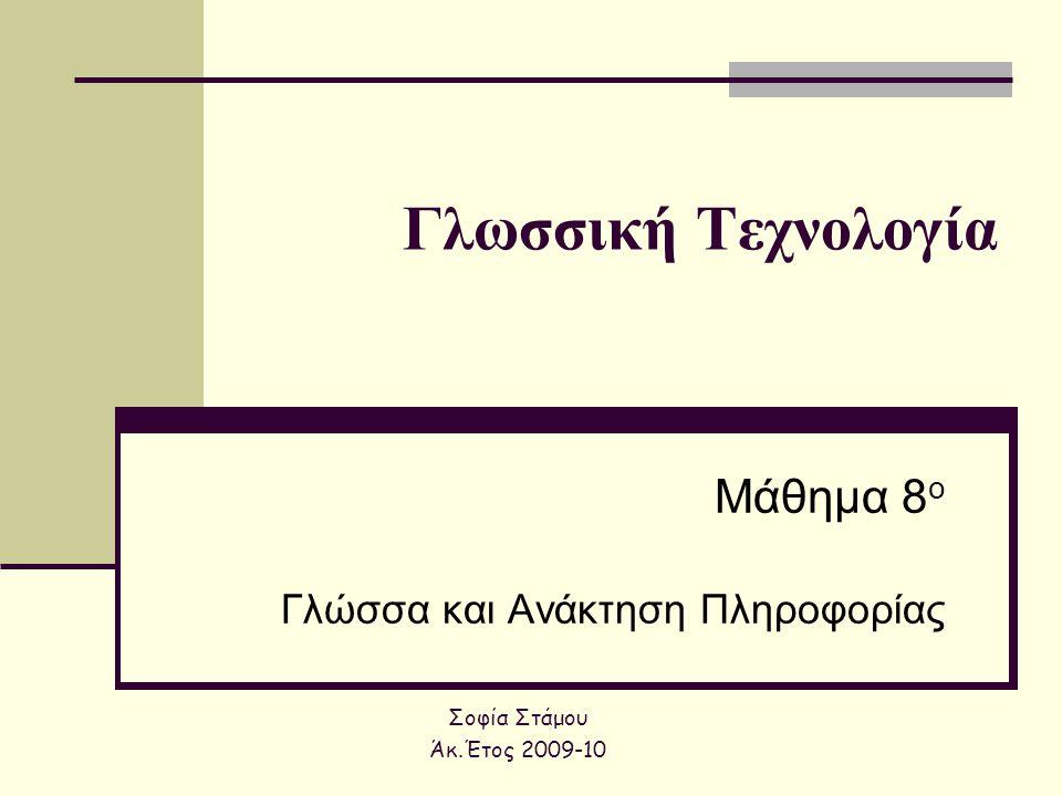 Γλωσσική Τεχνολογία Μάθημα 8 ο Γλώσσα και Ανάκτηση Πληροφορίας Σοφία Στάμου Άκ.Έτος 2009-10