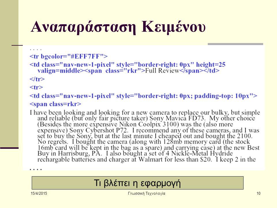 15/4/2015 Γλωσσική Τεχνολογία10 Αναπαράσταση Κειμένου Τι βλέπει η εφαρμογή