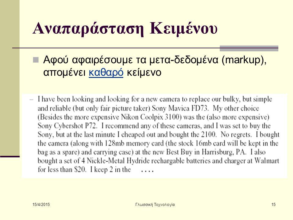 15/4/2015 Γλωσσική Τεχνολογία15 Αναπαράσταση Κειμένου Αφού αφαιρέσουμε τα μετα-δεδομένα (markup), απομένει καθαρό κείμενο