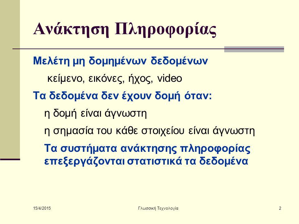 15/4/2015 Γλωσσική Τεχνολογία3 Συστήματα Ανάκτησης vs.