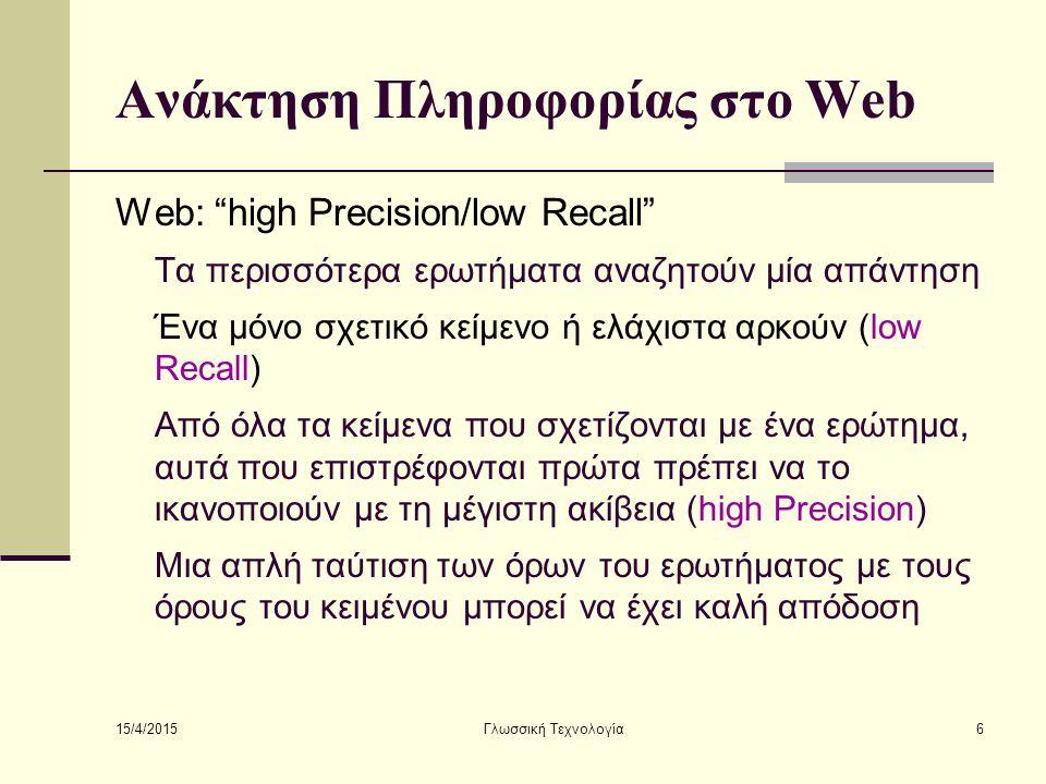 15/4/2015 Γλωσσική Τεχνολογία27 Δεικτοδότηση Πλήρους Κειμένου (μορφολογία)
