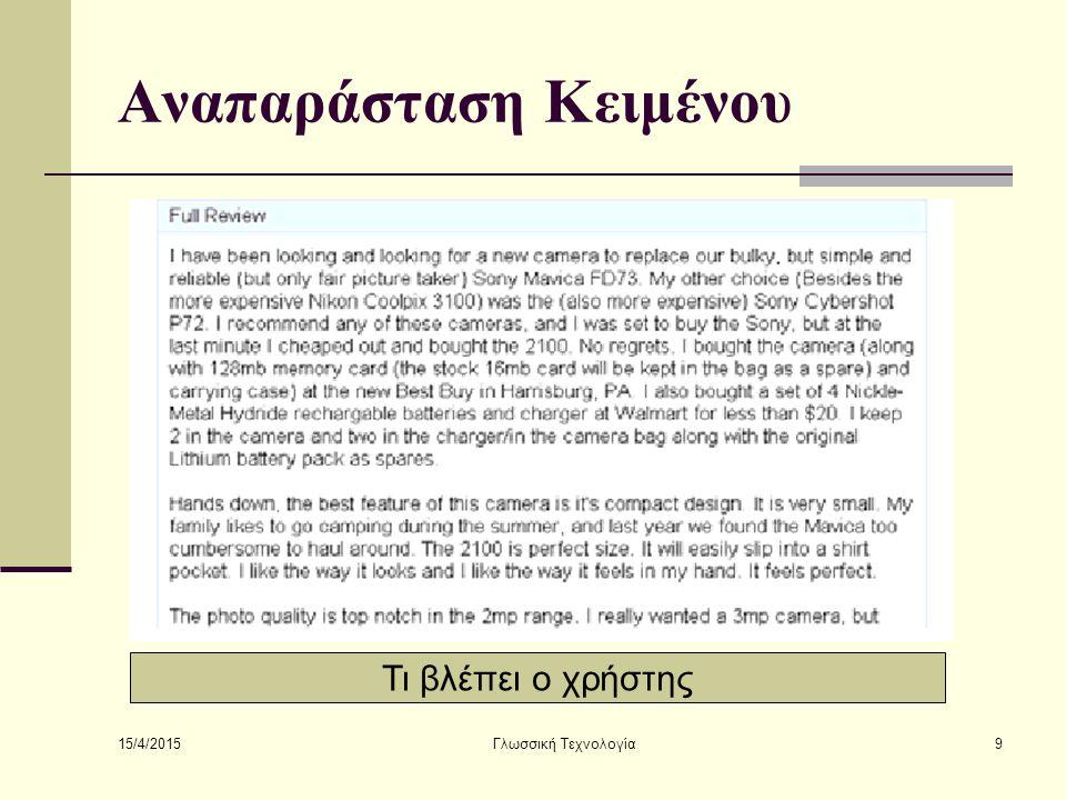 15/4/2015 Γλωσσική Τεχνολογία20 Παράδειγμα κειμένου