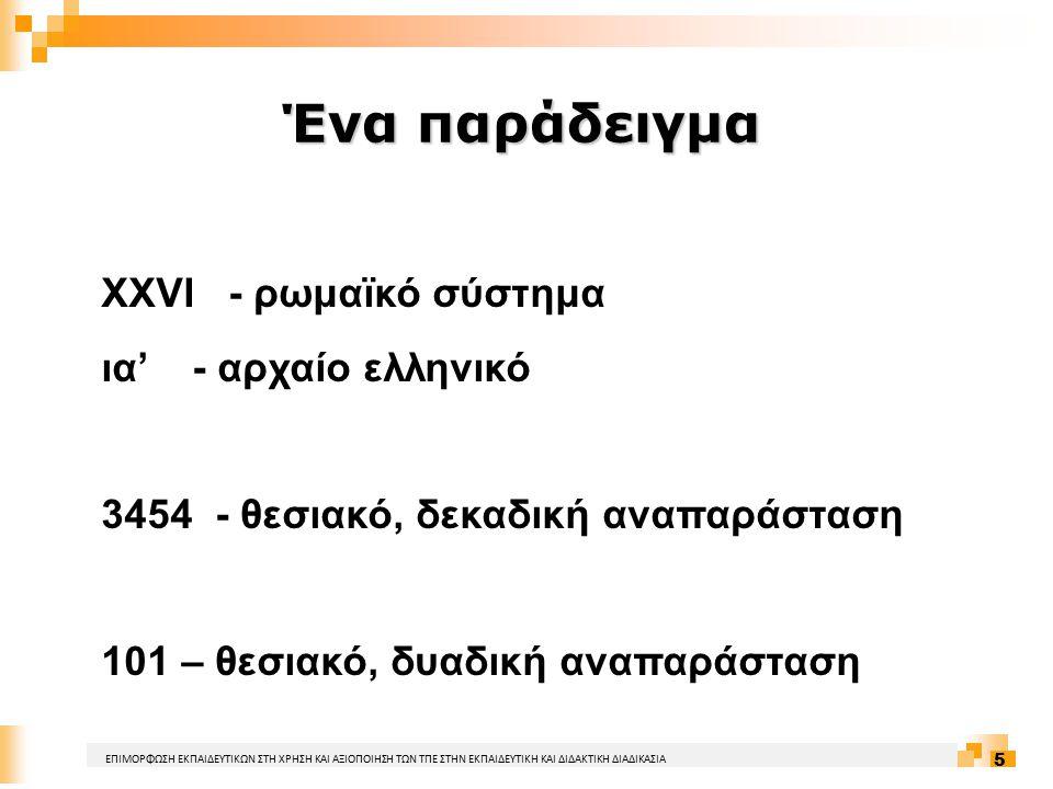 5 Ένα παράδειγμα ΕΠΙΜΟΡΦΩΣΗ ΕΚΠΑΙΔΕΥΤΙΚΩΝ ΣΤΗ ΧΡΗΣΗ ΚΑΙ ΑΞΙΟΠΟΙΗΣΗ ΤΩΝ ΤΠΕ ΣΤΗΝ ΕΚΠΑΙΔΕΥΤΙΚΗ ΚΑΙ ΔΙΔΑΚΤΙΚΗ ΔΙΑΔΙΚΑΣΙΑ ΧΧVI - ρωμαϊκό σύστημα ια' - αρχ
