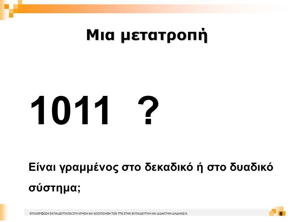 8 Μια μετατροπή ΕΠΙΜΟΡΦΩΣΗ ΕΚΠΑΙΔΕΥΤΙΚΩΝ ΣΤΗ ΧΡΗΣΗ ΚΑΙ ΑΞΙΟΠΟΙΗΣΗ ΤΩΝ ΤΠΕ ΣΤΗΝ ΕΚΠΑΙΔΕΥΤΙΚΗ ΚΑΙ ΔΙΔΑΚΤΙΚΗ ΔΙΑΔΙΚΑΣΙΑ 1011 ? Είναι γραμμένος στο δεκαδι