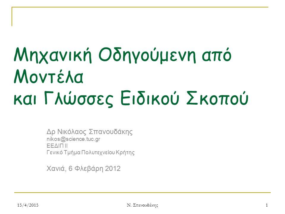 Μηχανική Οδηγούμενη από Μοντέλα και Γλώσσες Ειδικού Σκοπού Δρ Νικόλαος Σπανουδάκης nikos@science.tuc.gr ΕΕΔΙΠ ΙΙ Γενικό Τμήμα Πολυτεχνείου Κρήτης Χανιά, 6 Φλεβάρη 2012 15/4/20151 Ν.