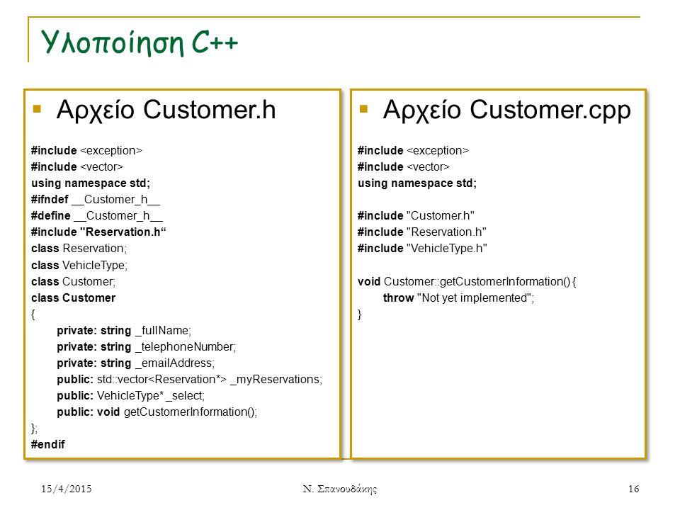 Υλοποίηση C++ 15/4/2015 Ν. Σπανουδάκης 16  Αρχείο Customer.cpp #include using namespace std; #include