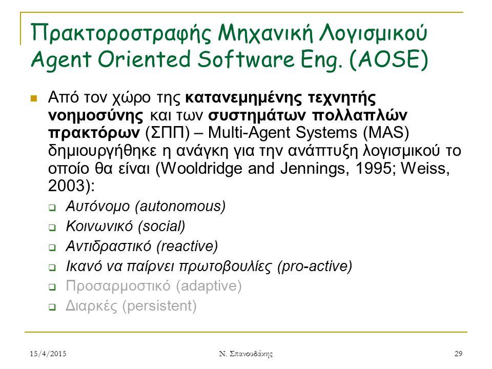 Πρακτοροστραφής Μηχανική Λογισμικού Agent Oriented Software Eng. (AOSE) Από τον χώρο της κατανεμημένης τεχνητής νοημοσύνης και των συστημάτων πολλαπλώ