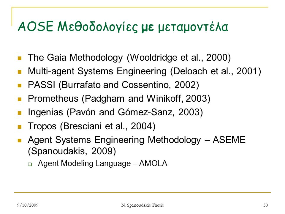 AOSE Μεθοδολογίες με μεταμοντέλα The Gaia Methodology (Wooldridge et al., 2000) Multi-agent Systems Engineering (Deloach et al., 2001) PASSI (Burrafat