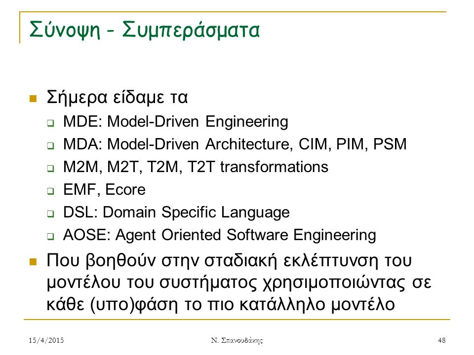 Σύνοψη - Συμπεράσματα Σήμερα είδαμε τα  MDE: Model-Driven Engineering  MDA: Model-Driven Architecture, CIM, PIM, PSM  M2M, M2T, T2M, T2T transforma