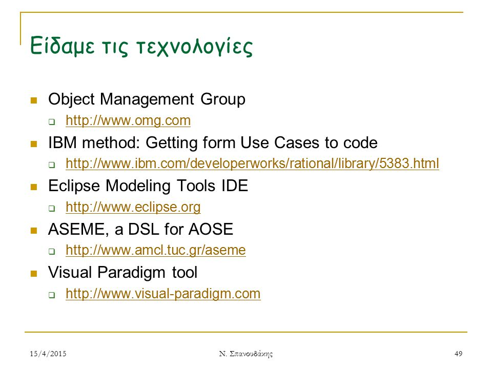 Είδαμε τις τεχνολογίες Object Management Group  http://www.omg.com http://www.omg.com IBM method: Getting form Use Cases to code  http://www.ibm.com