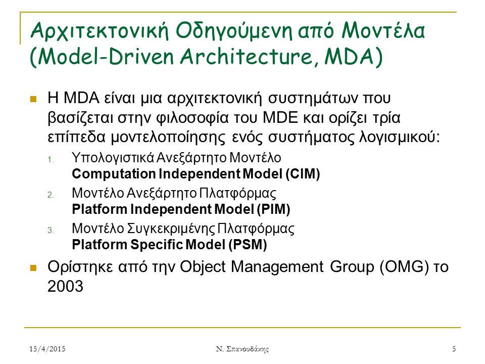 Αρχιτεκτονική Οδηγούμενη από Μοντέλα (Model-Driven Architecture, MDA) Η MDA είναι μια αρχιτεκτονική συστημάτων που βασίζεται στην φιλοσοφία του MDE και ορίζει τρία επίπεδα μοντελοποίησης ενός συστήματος λογισμικού: 1.