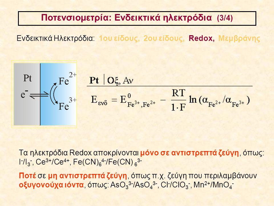 Ποτενσιομετρία: Ενδεικτικά ηλεκτρόδια (3/4) Ενδεικτικά Ηλεκτρόδια: 1ου είδους, 2ου είδους, Redox, Μεμβράνης Tα ηλεκτρόδια Redox αποκρίνονται μόνο σε α