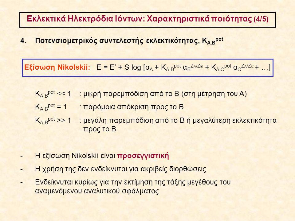 Εκλεκτικά Ηλεκτρόδια Ιόντων: Χαρακτηριστικά ποιότητας (4/5) 4.Ποτενσιομετρικός συντελεστής εκλεκτικότητας, Κ Α,Β pot Εξίσωση Nikolskii: E = E' + S log