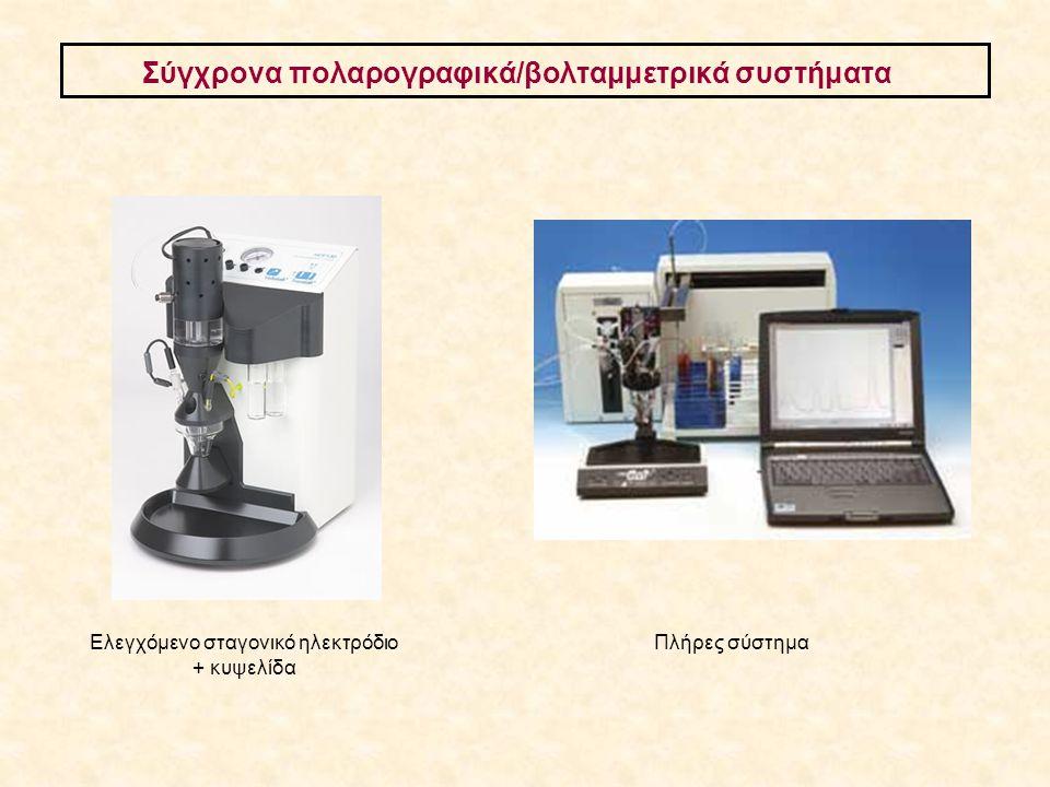 Σύγχρονα πολαρογραφικά/βολταμμετρικά συστήματα Ελεγχόμενο σταγονικό ηλεκτρόδιο + κυψελίδα Πλήρες σύστημα