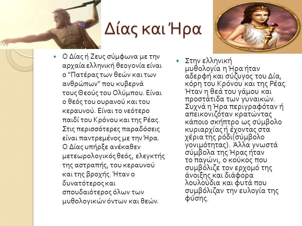 Δίας και Ήρα Δίας και Ήρα Ο Δίας ή Ζευς σύμφωνα με την αρχαία ελληνική θεογονία είναι ο