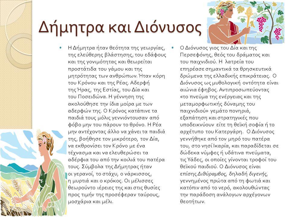 Δήμητρα και Διόνυσος Η Δήμητρα ήταν θεότητα της γεωργίας, της ελεύθερης βλάστησης, του εδάφους και της γονιμότητας και θεωρείται προστάτιδα του γάμου