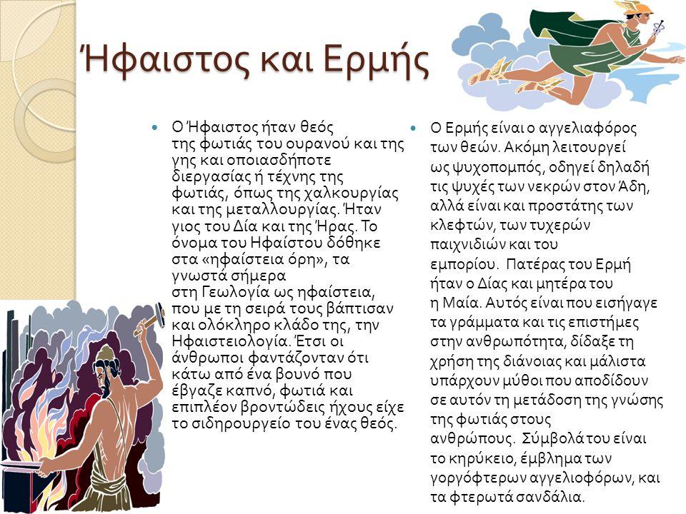 Ήφαιστος και Ερμής Ο Ήφαιστος ήταν θεός της φωτιάς του ουρανού και της γης και οποιασδήποτε διεργασίας ή τέχνης της φωτιάς, όπως της χαλκουργίας και τ