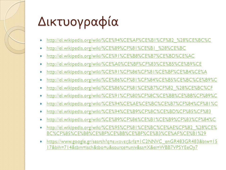 Δικτυογραφία http://el.wikipedia.org/wiki/%CE%94%CE%AF%CE%B1%CF%82_%28%CE%BC%C http://el.wikipedia.org/wiki/%CE%89%CF%81%CE%B1_%28%CE%BC http://el.wik