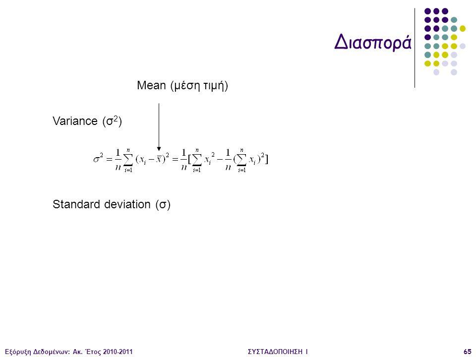 Εξόρυξη Δεδομένων: Ακ. Έτος 2010-2011ΣΥΣΤΑΔΟΠΟΙΗΣΗ Ι65 Διασπορά Variance (σ 2 ) Standard deviation (σ) Mean (μέση τιμή)
