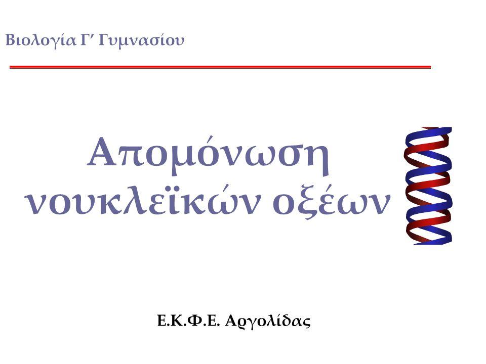 Βιολογία Γ' Γυμνασίου Απομόνωση νουκλεϊκών οξέων Ε.Κ.Φ.Ε. Αργολίδας