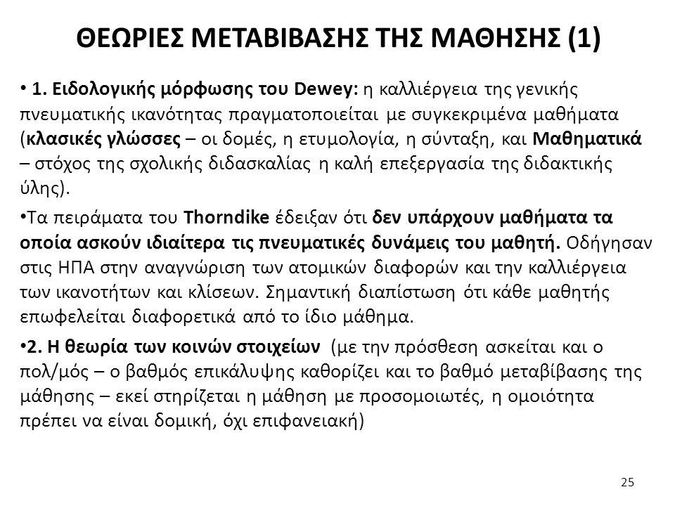 ΘΕΩΡΙΕΣ ΜΕΤΑΒΙΒΑΣΗΣ ΤΗΣ ΜΑΘΗΣΗΣ (1) 1. Ειδολογικής μόρφωσης του Dewey: η καλλιέργεια της γενικής πνευματικής ικανότητας πραγματοποιείται με συγκεκριμέ