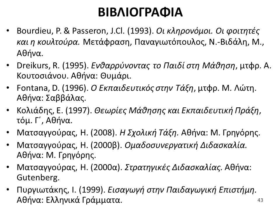 ΒΙΒΛΙΟΓΡΑΦΙΑ Bourdieu, P. & Passeron, J.Cl. (1993). Οι κληρονόμοι. Οι φοιτητές και η κουλτούρα. Μετάφραση, Παναγιωτόπουλος, Ν.-Βιδάλη, Μ., Αθήνα. Drei