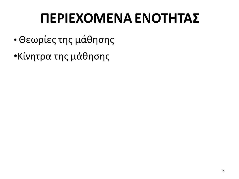 ΘΕΩΡΙΕΣ ΜΕΤΑΒΙΒΑΣΗΣ ΤΗΣ ΜΑΘΗΣΗΣ (2) 3.
