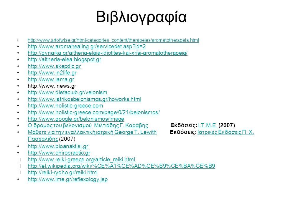 Βιβλιογραφία http://www.artofwise.gr/html/categories_content/therapeies/aromatotherapeia.html http://www.aromahealing.gr/servicedet.asp?id=2 http://gy