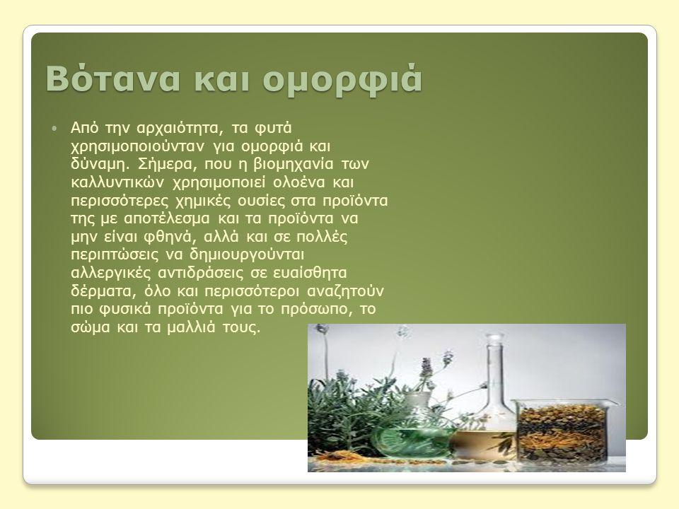 Βότανα και ομορφιά Από την αρχαιότητα, τα φυτά χρησιμοποιούνταν για ομορφιά και δύναμη.